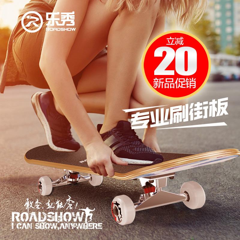 乐秀双翘滑板成人女生初学者韩国专业刷街男生抖音儿童四轮滑板车