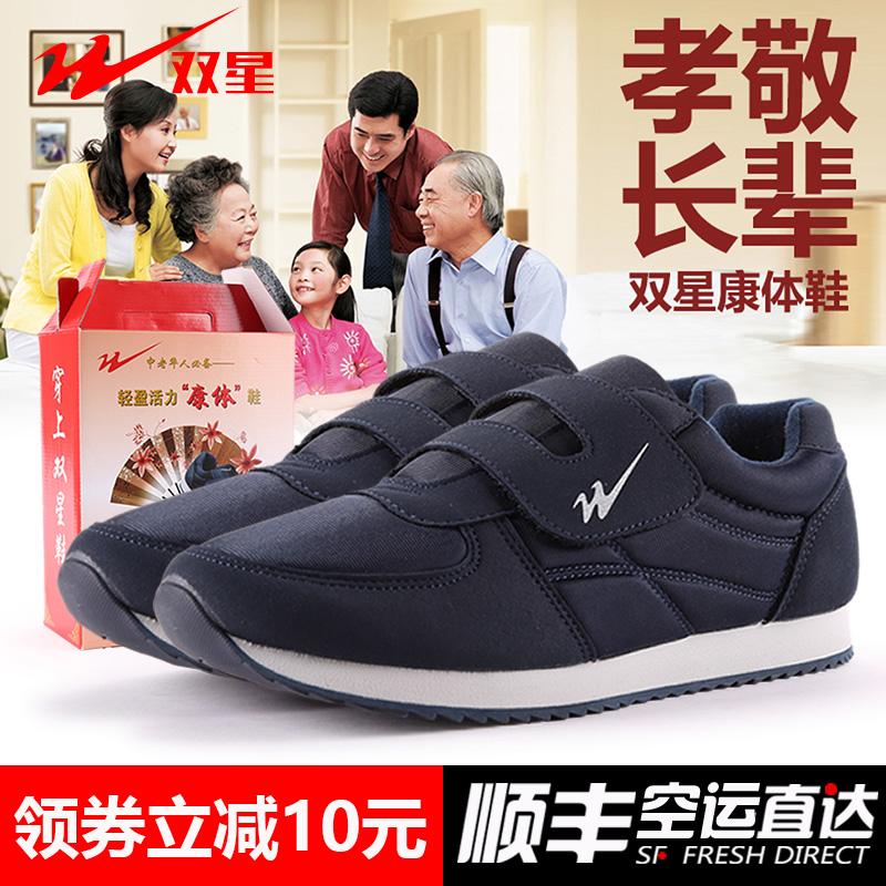 [顺丰包邮]双星老人鞋男中老年运动鞋秋冬加绒八女鞋超防滑健步鞋