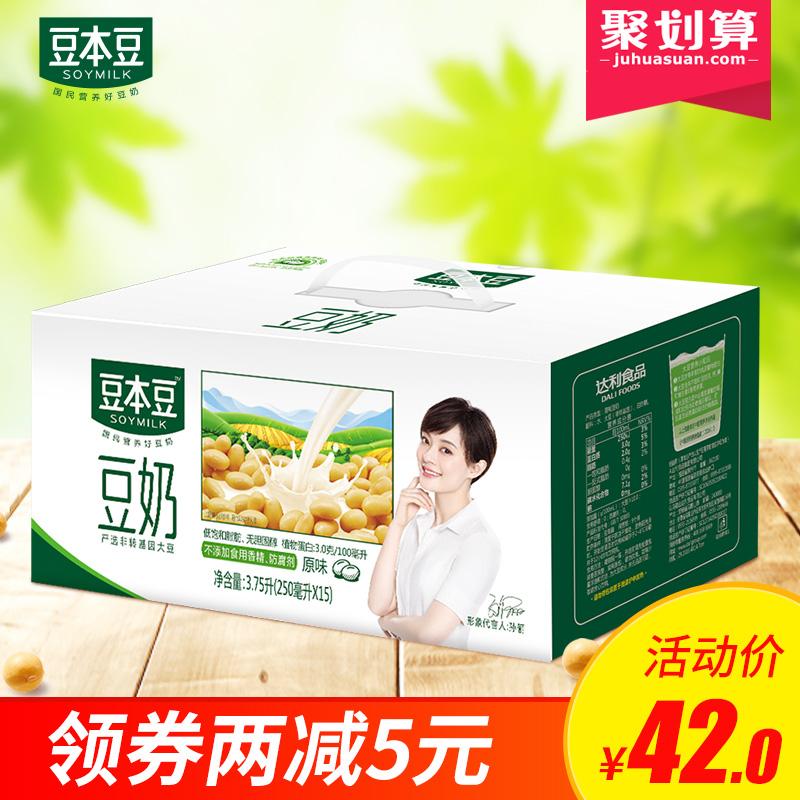 豆本豆 原味豆奶250ml*15整箱早餐奶 植物蛋白饮料即饮豆浆不添加
