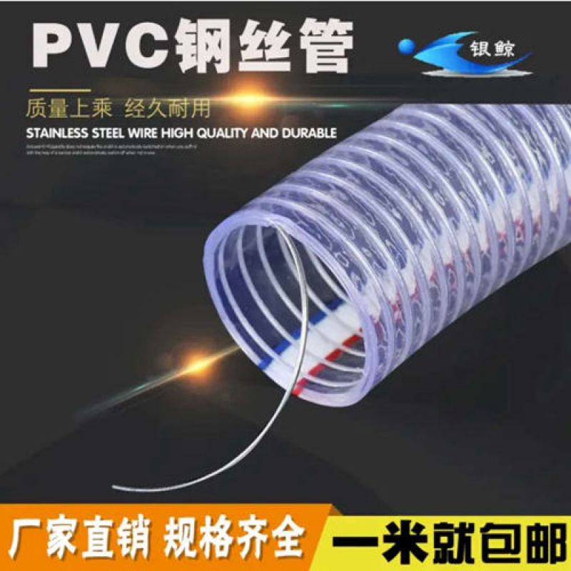 PVC透明钢丝增强软管输油泵液压管耐高温塑料下水管加厚耐高压管