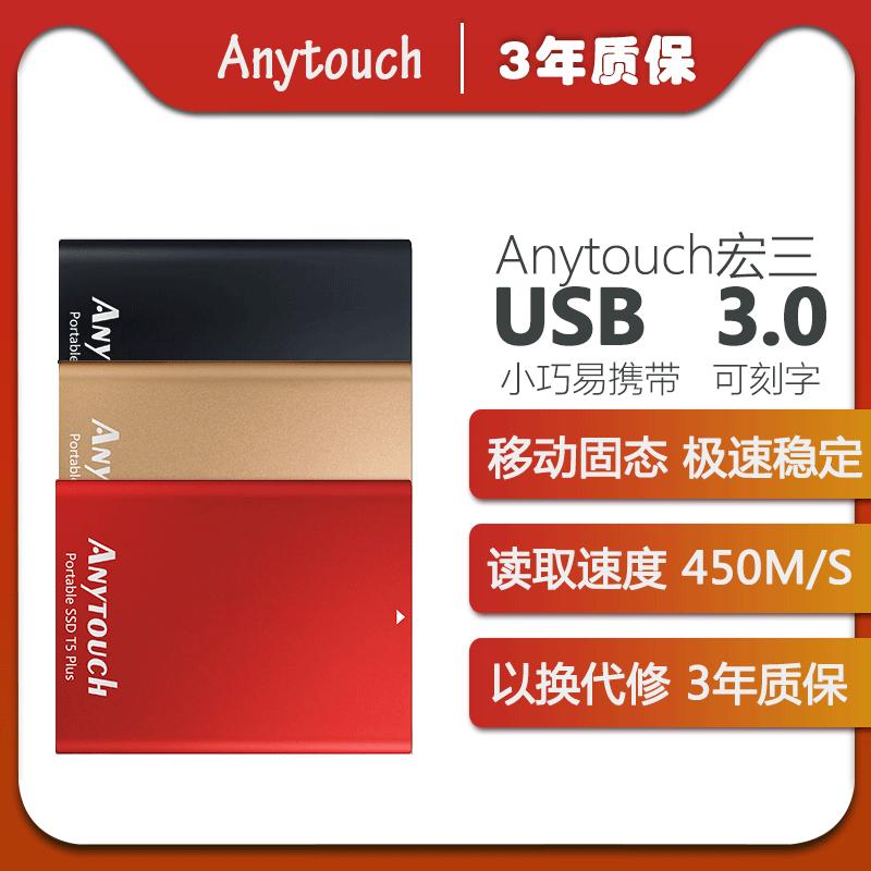 宏三 T5 移动固态硬盘500G 手机U盘1TB 250G USB3.1 PSSD三星