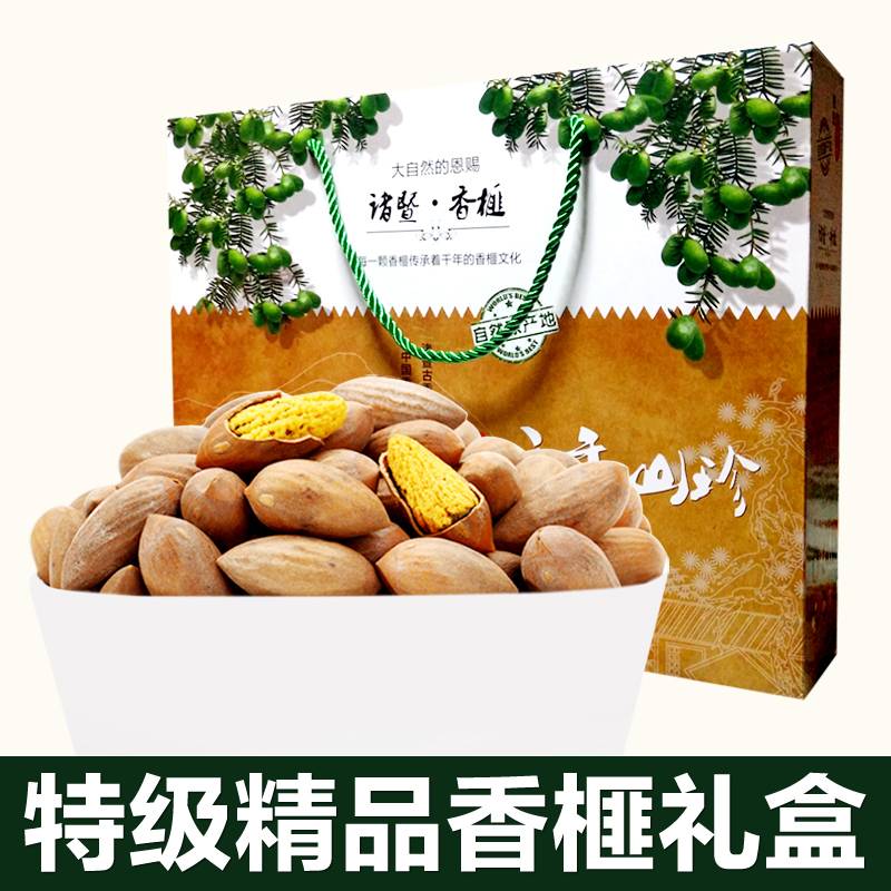 【香榧礼盒装】2017新货香榧500g 特级诸暨枫桥香榧坚果特产包邮