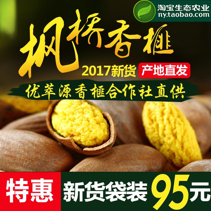 【合作社直发】2017新货香榧诸暨枫桥香榧子重量500g坚果零食特产