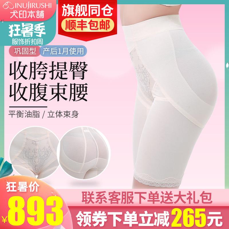 日本犬印高腰曲线裤孕妇产后提臀收腹骨盆矫正夏季束腰裤