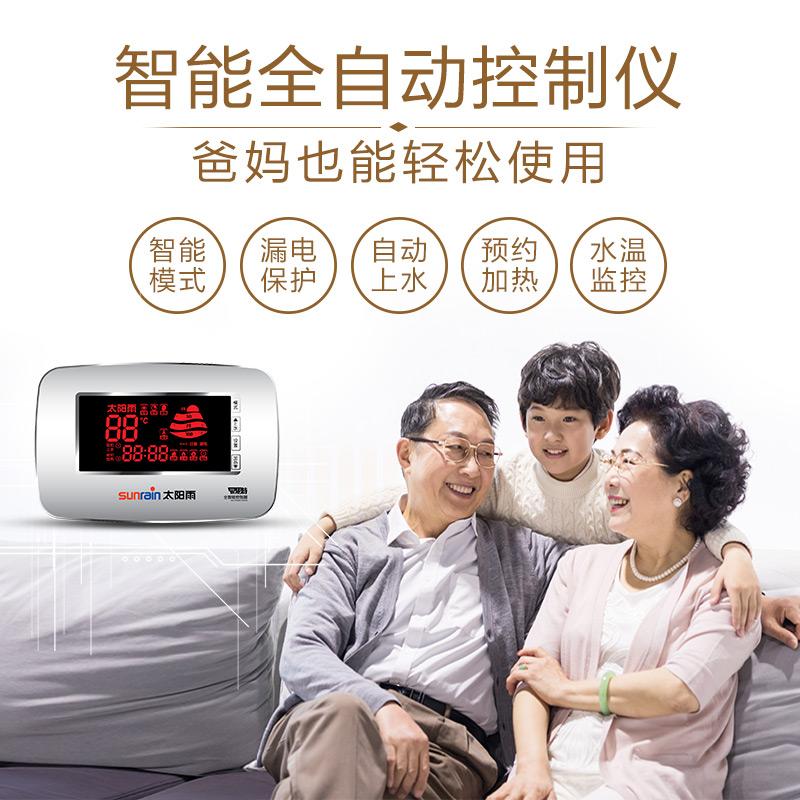 【新品送货上门】太阳雨太阳能热水器 全自动家用热水器U+系列