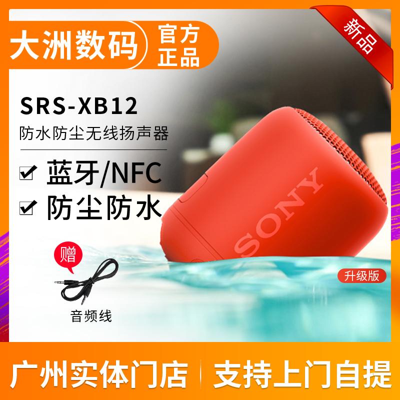 Sony/索尼SRS-XB12 XB01蓝牙重低音响便携防水迷你户外小音箱XB10