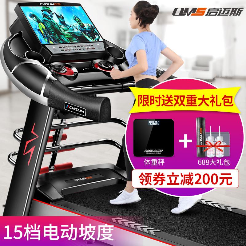 启迈斯R8跑步机家用款超静音减肥多功能电动折叠室内健身房器材