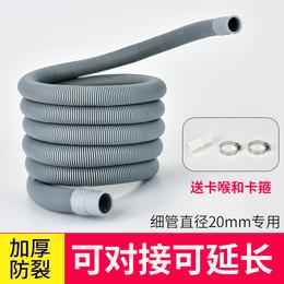 洗衣机排水管延长管下水管出水管加长通用全自动滚筒波轮软管自动