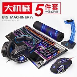 雷神吃鸡真机械键盘鼠标耳机三件套装台式电脑家用游戏外设键鼠套机器七彩笔记本网吧网咖电竞专用小智外设店