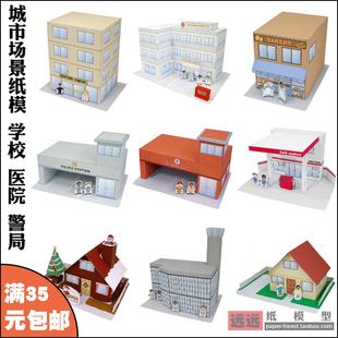 城市建筑场景纸模型学校医院公安局消防站儿童亲子手工幼儿园作业