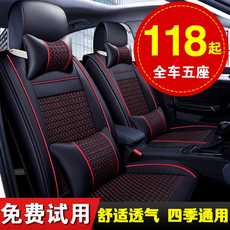 宝骏510/310/560/310W/530/630乐驰专用汽车坐垫四季通用全包座套