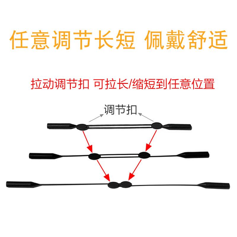运动眼镜防滑绳篮球眼镜带儿童眼镜绳子固定带挂绳眼睛绳送防滑套