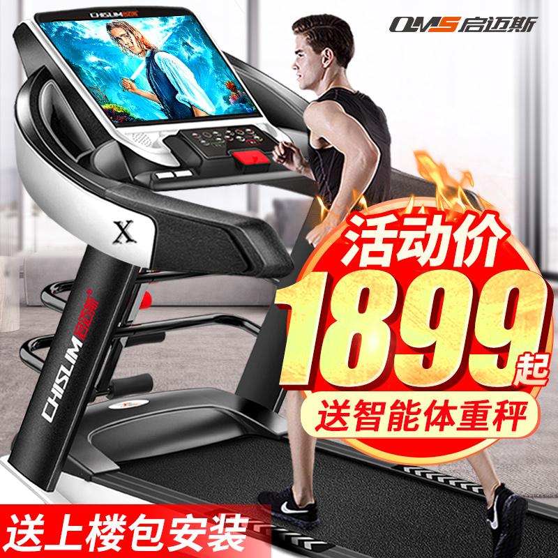 启迈斯X6跑步机家用款减肥多功能电动超静音折叠健身器材智能跑步
