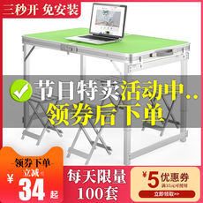 Folding table stalls outdoor stalls tables and chairs home simple simple dining small table convenient promotion long table