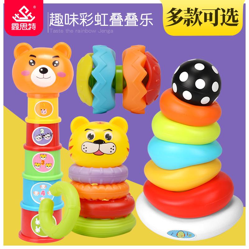 鑫思特 彩虹圈叠叠乐儿童彩虹塔1-3岁宝宝早教益智12个月婴儿玩具