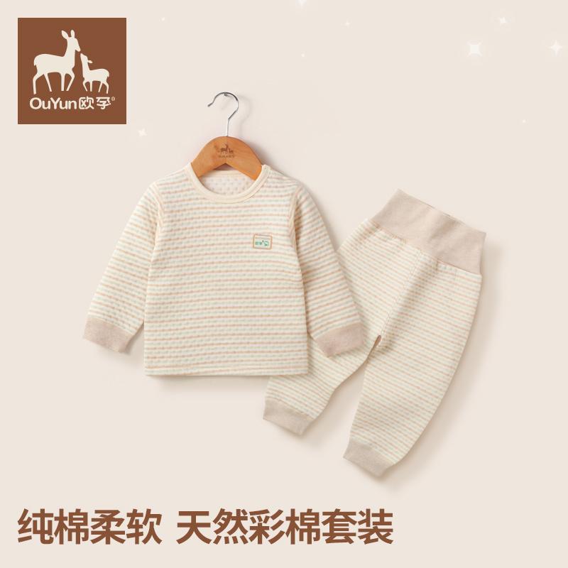 【钜惠】欧孕彩棉婴儿内衣套装纯棉贴身保暖男女宝宝儿童