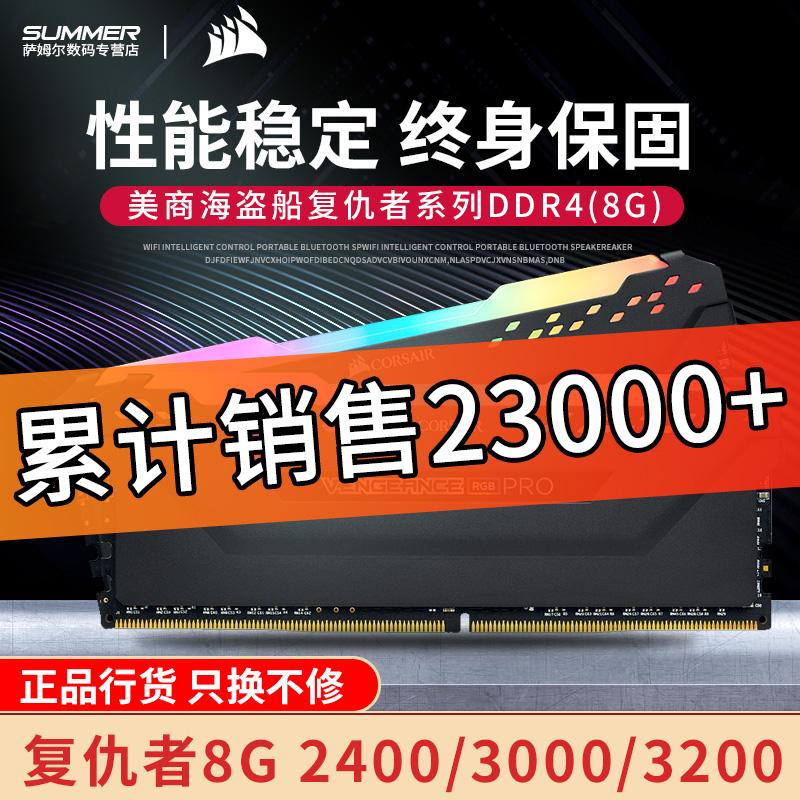 美商 海盗船 8G 16G DDR4 2400 2666 3000 3200电脑内存条RGB灯单