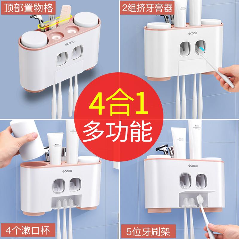 吸壁式牙刷架卫生间抖音同款牙具刷牙杯漱口杯套装牙膏牙刷置物架