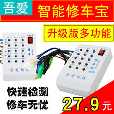 Electric car intelligent repair car battery car controller motor turn brake universal repair tool Hall detector
