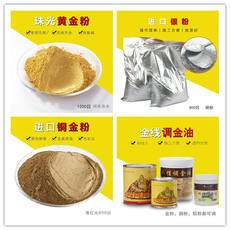 Paint material, large paint material, imported gold powder, copper powder, silver powder, gold and silver powder, special gold paint, silver powder