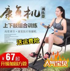 Rehabilitation equipment, upper and lower limbs, rehabilitation equipment, stroke, paralyzed, elderly legs, hand strength rehabilitation bike