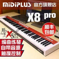 MIDIPLUS X8/X6 PRO Professional Semi-weighted with sound source 61-key 88-key electronic piano MIDI keyboard