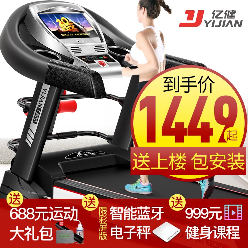 亿健T900家用款小型超静音正品折叠多功能室内电动跑步机健身器材