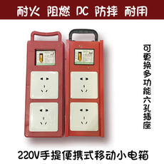 Portable anti-drop plastic site mobile portable distribution box power electrician wiring leakage assembly electric box