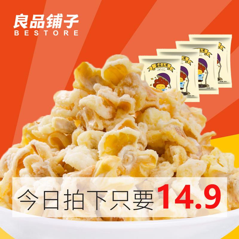 良品铺子蛋花玉米椰香膨化食品黄金豆爆米花休闲小吃零食68gx5袋