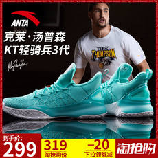 Anta basketball shoes men's shoes official website KT4 low to help sports shoes men KT3 Thompson light cavalry to be crazy basketball boots