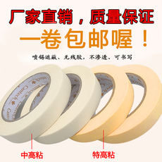 Masking paper tape beauty coloring paper beauty stitching paper spray paint decoration shade tile art student special money yellow