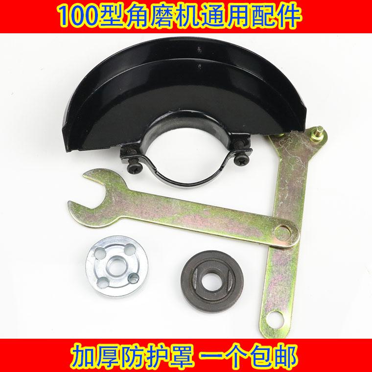 角磨机保护罩隔尘罩砂轮罩防尘罩100型125型150型 一个包邮