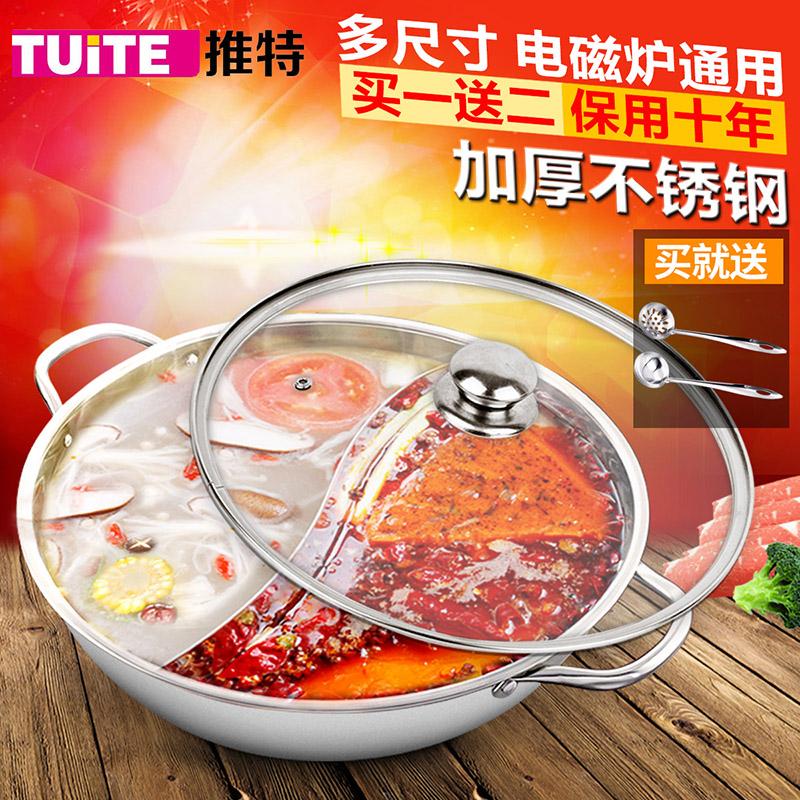 推特鸳鸯锅火锅盆加厚电磁炉锅家用不锈钢火锅锅带盖火锅