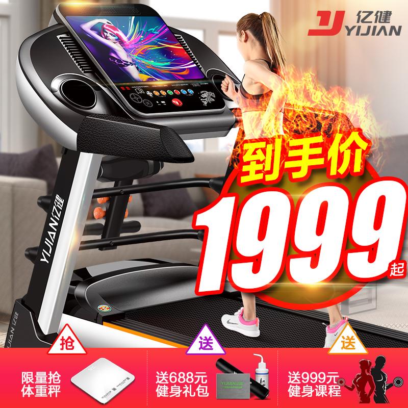 亿健9009D多功能跑步机家用款超静音折叠电动减肥健身房器材正品
