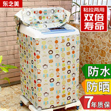 Haiermei's Little Swan Panasonic General Washing Machine Cover Wave Wheel Automatic Open Roller Waterproof Sunscreen Cover