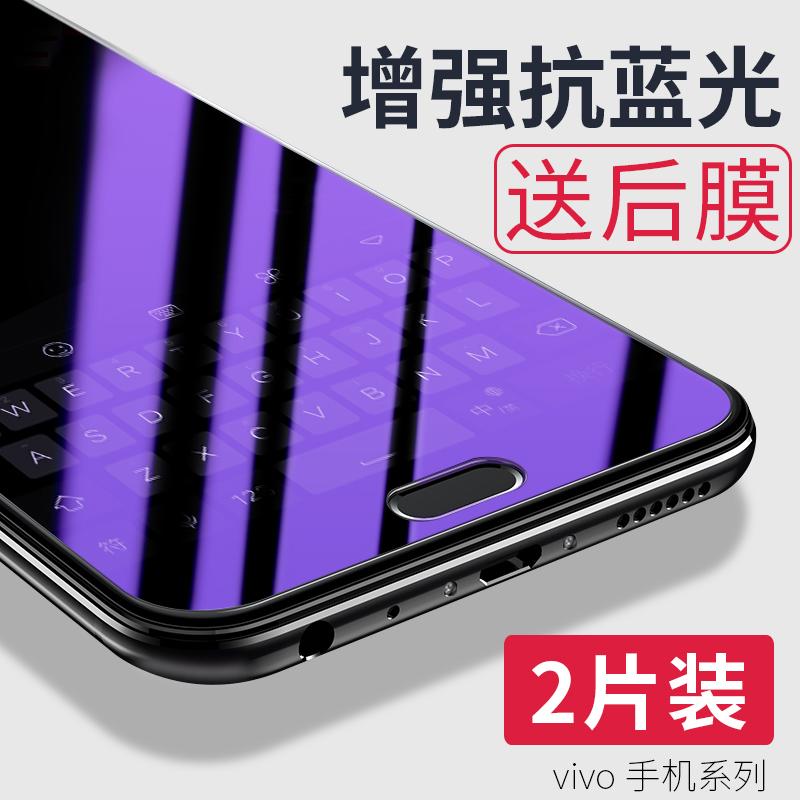 vivox9钢化膜x7x21全屏vivoy67抗plus蓝光vivox9s原装x20x9i手机s