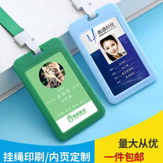 Xin Rui ID card sets with lanyard badge work card custom badge factory work permit bus access badge student card school card protection set meal card transparent card with work card