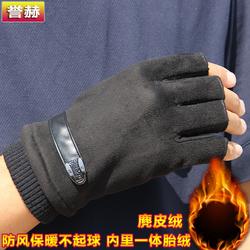 男士麂皮绒秋冬季保暖半指手套女冬天骑车开车半截加绒露指棉手套