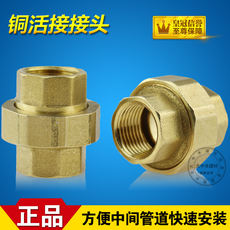 Copper thickening Double inner wire copper joints Inner teeth copper joint direct water pump / water pipe joint 4 points copper fittings