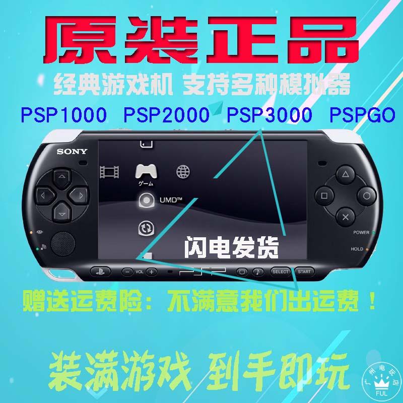 索尼PSP3000游戏机 PSP2000/PSP1000 PSP掌机街机GBA怀旧 psp破解