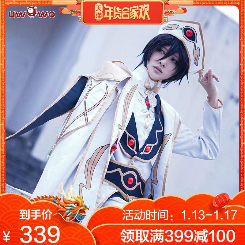 现货Uwowo悠窝窝 反叛的鲁鲁修 鲁路修 皇帝装 鲁鲁修cosplay服