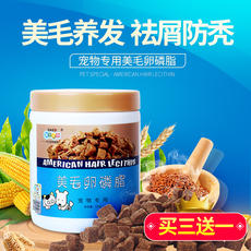 Dog nutrition health care hair care hair removal anti-skin skin care cat health universal lecithin pet special health care products