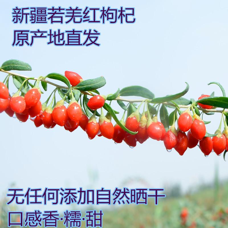 红枸杞新疆特产2018年若羌枸杞子无添加500克非宁夏中宁枸杞
