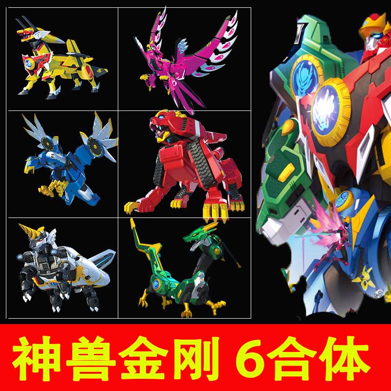 神兽金刚4四玩具3儿童6合体六神兽金刚之邦宝历险记天神地兽2金刚