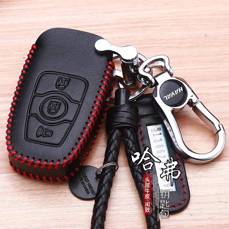 2018款全新哈弗H6钥匙包新款哈佛换代H6蓝标红标车用钥匙套扣金属