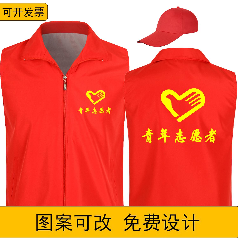 党员志愿者红马甲帽子定制义工广告活动超市促销工作服装印字logo