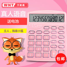 Universal Tongue Student Sound Calculator Solar New Korea Cute Candy Color Small Mini Finance Accounting Portable Small Cartoon Big Screen Computer Office Examination University