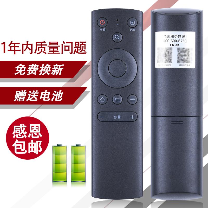 原装正品风行电视机遥控器红外三代FR-01