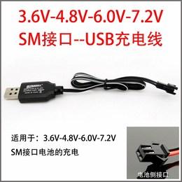 包邮包邮3.6V3.7V4.8V6V7.2V8.4V9.6V电池玩具飞机遥控车充电器充