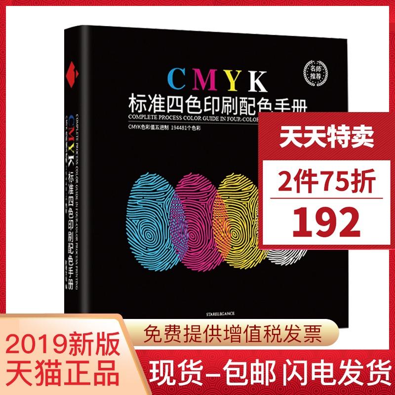 2019新版cmyk标准四色配色手册色卡国际标准五进制油漆印刷服装鞋帽设计色彩搭配包装陶瓷装修家具色谱书籍本